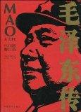 Mao: A Life (the latest Chinese revised edition) (Chinese Edition)
