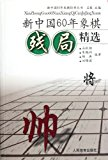 New China 60 Years Chess Endgame Selections/ New China 60 Years Classic Chess Series (Chines...