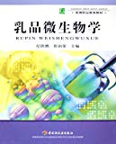 Dairy Microbiology (Higher Vocational Education Textbook) (Chinese Edition)