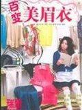Variety crush clothing - Ruili BOOK(Chinese Edition)