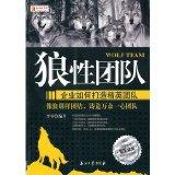 wolf team - how to build business elite team(Chinese Edition)