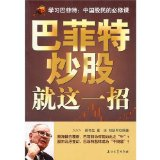 Following Buffett to Speculate in the Stock Market (Chinese Edition)