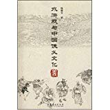 Shui Hu Opera and Chinese chivalry Culture (Paperback)