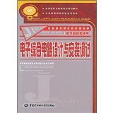 Electronic integrated circuit design and installation and commissioning (electrical automati...