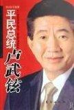 civilian president Roh Moo-hyun (paperback)