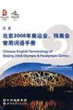 Beijing 2008 Olympic Games and Paralympic words commonly used manual(Chinese Edition)
