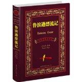 Robinson Crusoe (English and Chinese Edition)