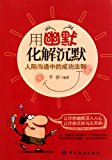 Defusing Silence by Humor (Chinese Edition)