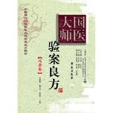 Chinese Medicine Master-heart and brain (Chinese Edition)