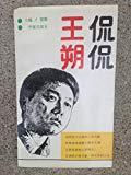 Wang, Shuo, 1958- Criticism and interpretation.