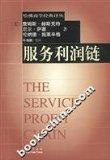 Service profit chain(Chinese Edition)
