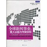 Global Journalism: Critical Issues and the media system(Chinese Edition)