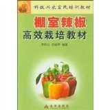 Greenhouse cultivation of pepper and efficient teaching(Chinese Edition)