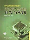 ARM embedded system development and practice of China Electric Power Press,