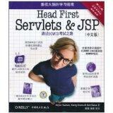 Head First Servlets and JSP-Second Edition - (Chinese version)(Chinese Edition)