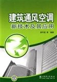 building ventilation and air conditioning technology and its application(Chinese Edition)
