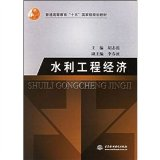 Hydraulic Engineering Economy (National Standard Teaching Book for Common Higher Education