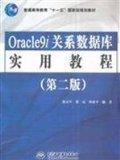 Oracle9i relational database useful tutorial(Chinese Edition)