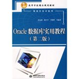Oracle Database Utilities Tutorials(Chinese Edition)