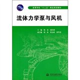 Colleges Twelve Five boutique planning materials: fluid mechanics pump and fan(Chinese Edition)