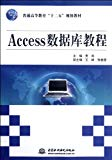 Regular Higher Education 12th Five-Year Plan textbook: Access database tutorial(Chinese Edit...