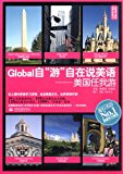 Be a Global Traveler - America (Chinese Edition)