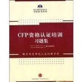 CFP certification training problem sets