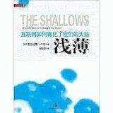 The Shallows: What the Internet Is Doing to Our Brains (Chinese Edition)