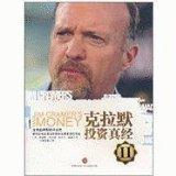 Jim Cramer's Mad Money (Chinese Edition)