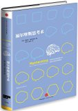 Mastermind:How to Think Like Sherlock Holmes/Chinese Edition