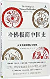 The Heritage of Chinese Civilization (Chinese Edition)
