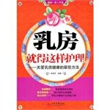 breast have such care. The best way to breast health care family health book series(Chinese ...