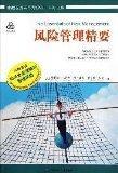Risk Management Essentials(Chinese Edition)