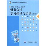 21st century vocational education planning materials counseling books : Financial Accounting...