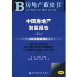 China Real Estate Development Report (NO.5) (2008 Edition) (with CD-ROM )
