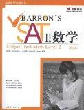 Barron's SAT II: Subject Test Math Level 2 with CD Rom (Chinese Language) (9th Edition)