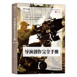 The director created entirely manual illustration (fourth edition)(Chinese Edition)