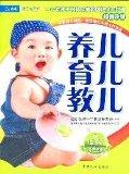 Parenting teach children raising children (super popular version)(Chinese Edition)