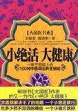 small learned the major health: life lingua franca of the 100 species of traditional Chinese...