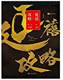 Story of Yanxi Palace (Chinese Edition)
