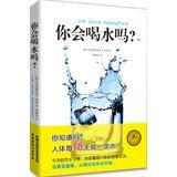 You will drink it ?(Chinese Edition)