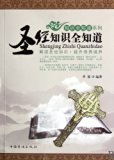 Knowledge on Bible (Chinese Edition)