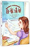 About Average (Andrew Clements Campus Novel Series) (Chinese Edition)