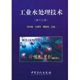 Industrial water treatment technology (13)(Chinese Edition)