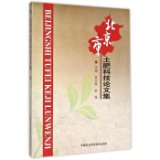 Beijing Science and Technology Proceedings of Soil Fertility(Chinese Edition)