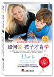 How to say the child is willing to learn (Chinese 5 Anniversary Edition)(Chinese Edition)
