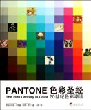 PANTONE: The 20th Century in Color (Hardcover) (Chinese Edition)