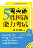 Conquer TOPIK Within Five Weeks (Intermediate Level) (Korean Edition)