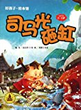 Sima Guang Breaks the Vat Good Baby (Picture Book for children aged 3-5) (Chinese Edition)