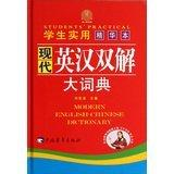 Students Practical Modern English - Chinese Dictionary ( essence of the ) ( fine )(Chinese E...